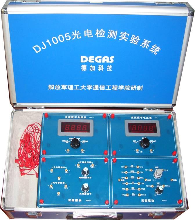 光电检测实验系统